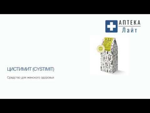 youtube Cystimit (Цистимит) - для женского здоровья