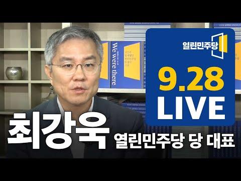 열린민주당 9.28 LIVE