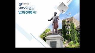 2022학년도 연세대학교<br />논술시험 안내영상(인문사회)