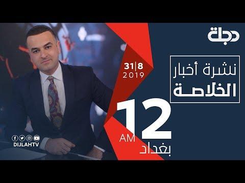 شاهد بالفيديو.. نشرة أخبار الــخلاصـــــة من قناة دجلة الفضائية 31-8-2019