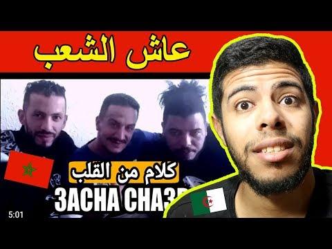 الاغنية التي هزت المغرب ( عاش الشعب ) 😡 Weld l'Griya 09 ft. LZ3ER , GNAWI