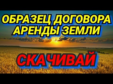 ОБРАЗЕЦ ДОГОВОРА АРЕНДЫ ЗЕМЛИ / СКАЧИВАЙ