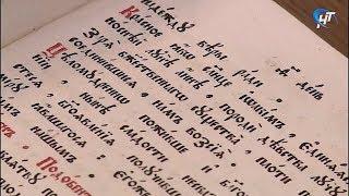 В научной библиотеке презентовали книги 18-го века, вывезенные в Германию во время оккупации
