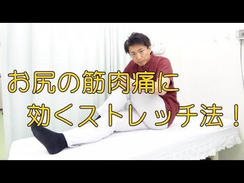 【中殿筋・大殿筋をケア!】お尻周りの疲労をしっかりと取るストレッチ