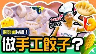 【 超簡單食譜👨🏽🍳】賈大夫教你做手工餃子🥟 芝士粟米鮮蝦餃🧀🌽!香甜濃郁好滋味~ *附送秘製醬汁做法🌶 How to make dumplings【料理星星#20】