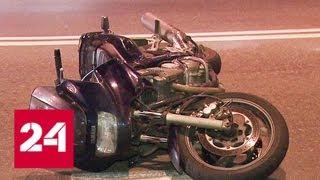 Стритрейсинг на Байкальской улице закончился гибелью мотоциклиста - Россия 24