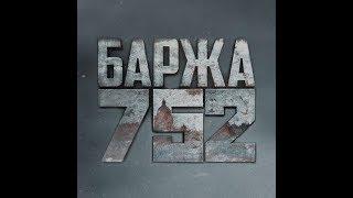 Фильм Баржа 752 все что известно о съемках