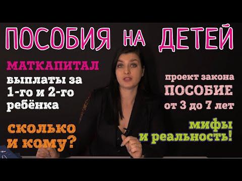 Новые пособия на детей 2020: выплаты за первого и второго ребёнка. Путинское пособие от 3 до 7 лет.