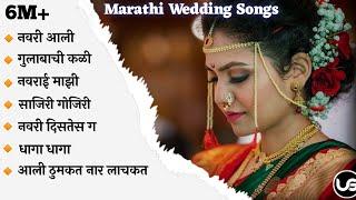 💕Marathi Wedding Songs 💕| Cool Marathi Wedding Songs💝 | Latest Lagngeet | Marathi Jukebox
