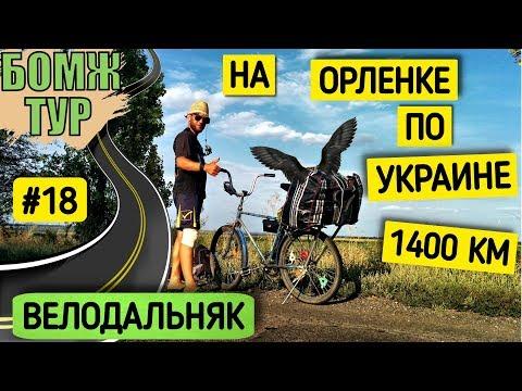 По Украине с палаткой на велосипеде | Донецкая и Луганская область |  Бомж Тур | Серия 18
