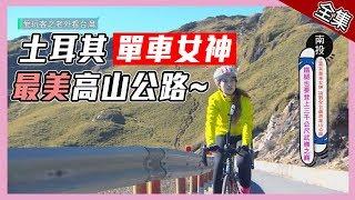 【南投】土耳其單車女神~挑戰全台最美高山公路!!【愛玩客之老外看台灣】#337