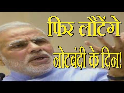 Modi सरकार की फिर लोगों को लाइन में लगाने की तैयारी !