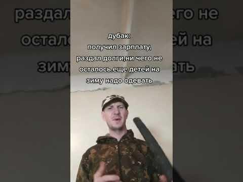 Типа понимаю/Мои видео из тикток/тюремный юмор/shorts/