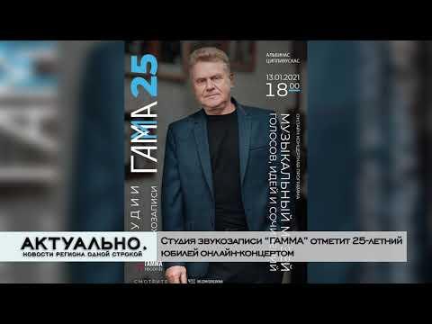 Актуально Великие Луки / 11.01.2021