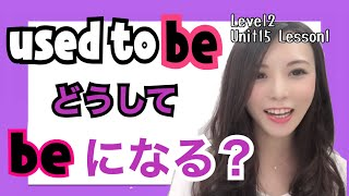 Used to beの使い方 Level2/Unit15/Lesson1[#139]