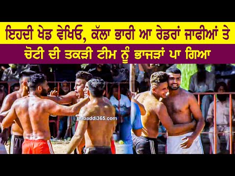 753 Best Match | Kahlwan Vs Bhandal Dona | Bhetan (Kapurthala) Kabaddi Tournament 19 Aug 2019