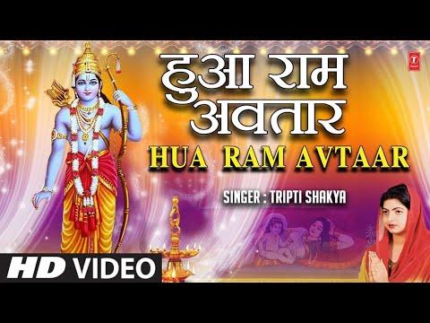 भगतो के कारण हुआ राम अवतार