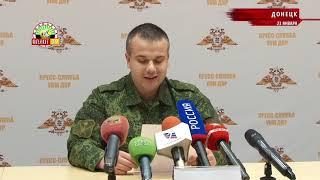 • Экстренное заявление руководителя пресс-службы УНМ ДНР