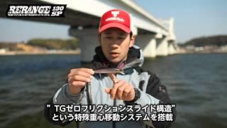 """2016 NEW PRODUCT """"RERANGE130SP"""" / """"リレンジ130SP"""" 解説"""