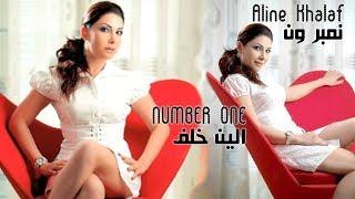 تحميل اغاني نمبر ون | الين خلف - NUMBER ONE | Aline Khalaf MP3