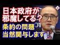 戦時労働者と日本企業の対話で解決?これは国際法の問題。政府の関与は当然です!