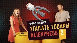 Парни пробуют УГАДАТЬ ТОВАРЫ ALIEXPRESS - 2