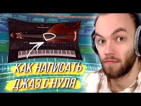 САМЫЙ ПРИЯТНЫЙ ТРЕК В МОЕЙ ЖИЗНИ / Джаз + Lofi