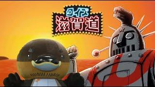 LIVE終了 クイズ滋賀道 マニアッククイズ3「日野商人が財を成す元になったものは何?」by野洲のおっさん
