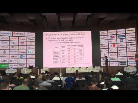 Обновленный АГС фильтр Яндекса, Алаев Александр - SEOConference 2015