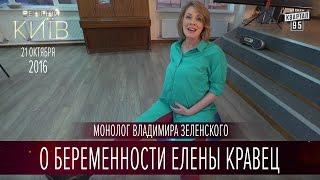 Монолог Владимира Зеленского о беременности Елены Кравец | Новый сезон Вечернего Киева 2016