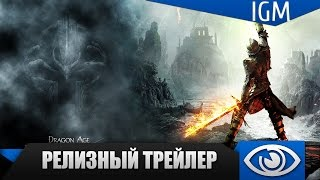 Dragon Age: Inquisition - Релизный трейлер