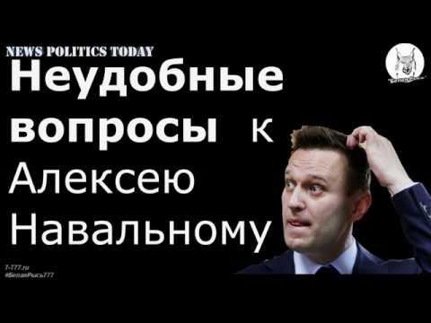 Неудобные вопросы к Алексею Навальному