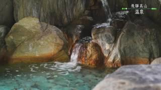 (動画)飛騨高山 温泉