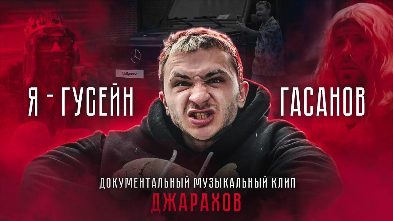 Джарахов — Я — Гусейн Гасанов
