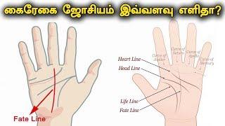 Download Video கைரேகை ஜோசியம் பார்ப்பது இவ்வளவு எளிமையா? Palm Reading in Tamil (Palmistry) MP3 3GP MP4