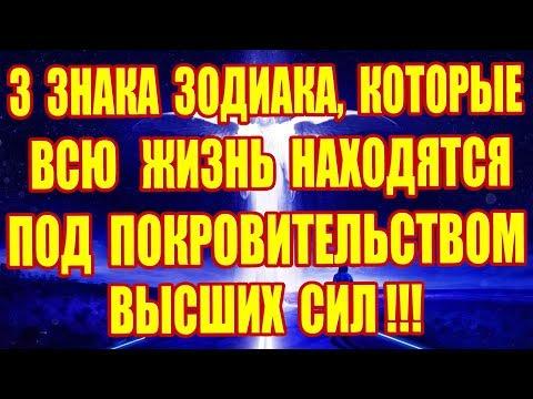 3 ЗНАКА ЗОДИАКА, КОТОРЫЕ НАХОДЯТСЯ ПОД ПОКРОВИТЕЛЬСТВОМ ВЫСШИХ СИЛ!!!
