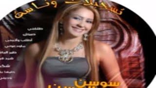مازيكا Sawsan Al Hassan - Dabkat - Deiri - 7arika   سوسن الحسن - دبكات - ديري - حريقة تحميل MP3