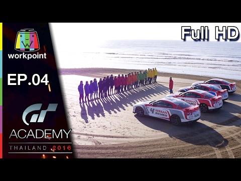 GT Academy Thailand 2016 (รายการเก่า) | GT Academy Thailand 2016 | EP.04 | 4 ก.พ. 60 Full HD