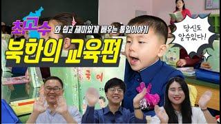[광주통일관] 최고수의 통일이야기 - 1탄 북한의 교육