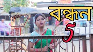 বন্ধন 5, Assamese heart touching video, bandhan 5