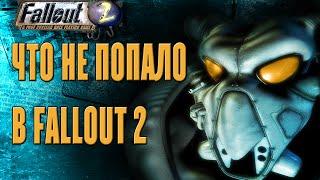 Что не попало в Fallout 2  - VGFacts (Факты FALLOUT 2)