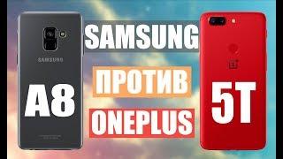 SAMSUNG A8 VS OnePlus 5T: Сравнение