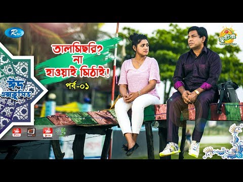 Talmisri Na Hawai Mithai | Ep- 01 | ft. Mosharraf, Tisha | Eid Special Drama Serial | Eid Natok 2019