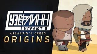 🏜 Уэс и Флинн играют в Assassin's Creed: Origins