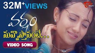 Nuvvosthanante Song | Varsham Movie Songs | Prabhas | Trisha | DSP | TeluguOne