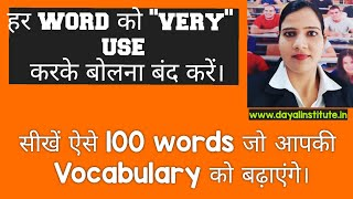 """Learn English। Stop saying """"Very""""। Words to replace """"Very""""। Spoken English।"""
