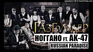 Ноггано Ft АК47  Russian Paradise OST Газгольдер