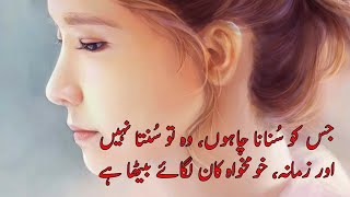 Best Sad poetry ever 2 Line Urdu Hindi collection /Heart touching 2 Line sad Hindi shayari Poetry