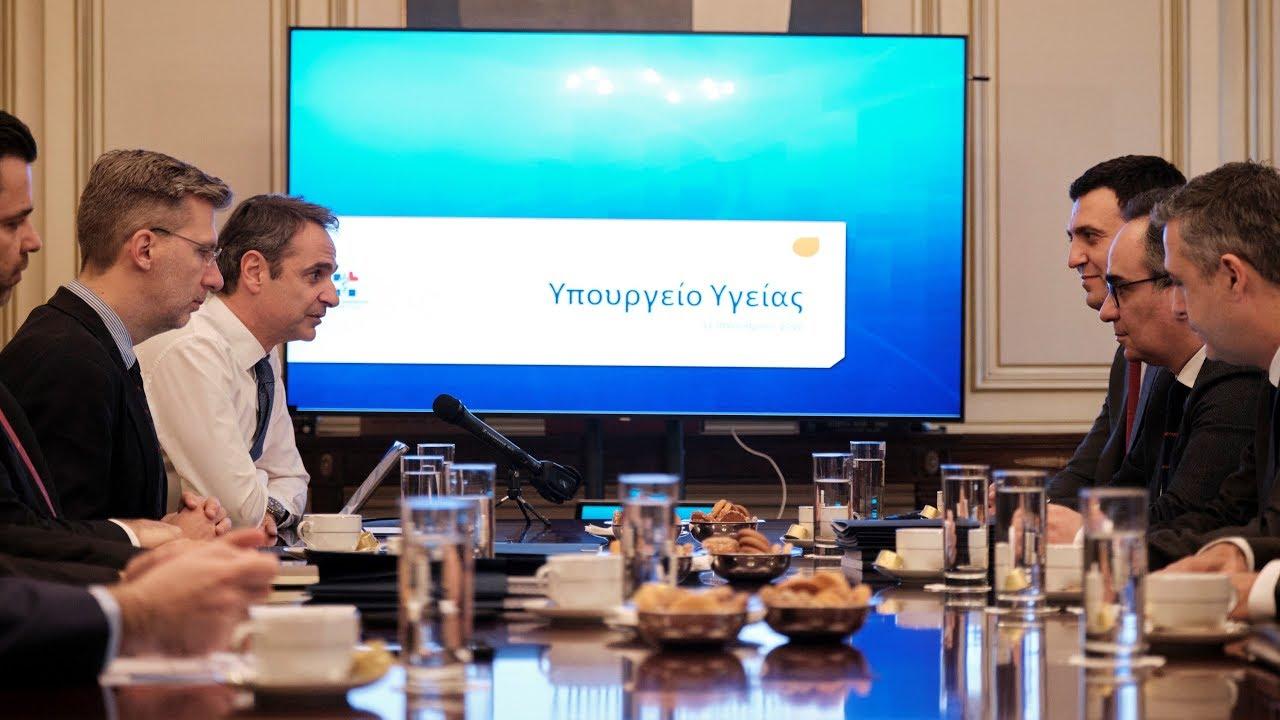 Συνάντηση του Πρωθυπουργού Κυριάκου Μητσοτάκη με την ηγεσία του Υπουργείου Υγείας