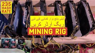Bitcoin Mining Rig Preis in Pakistan